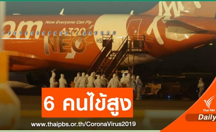 """คัดกรอง """"6 คนไทย"""" จากอู่ฮั่นมีไข้ ส่งตัวเข้าโรงพยาบาล"""