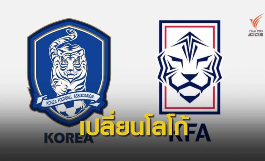 ทีมฟุตบอลเกาหลีใต้เปิดตัวโลโก้ใหม่