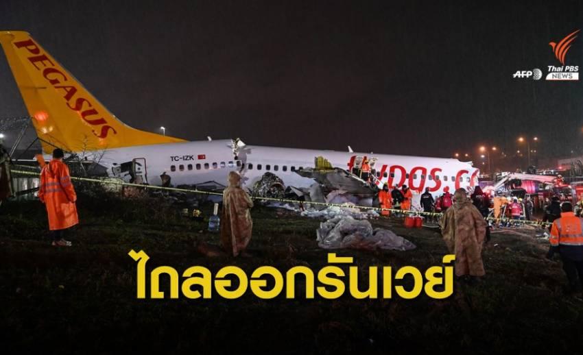เครื่องบินตุรกีไถลออกนอกรันเวย์ ดับ 1 เจ็บกว่า 150 คน