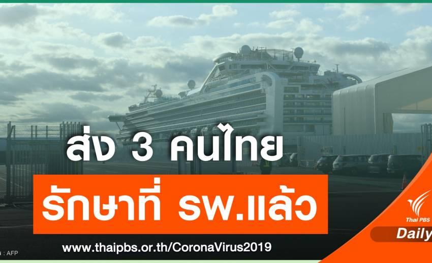 3 คนไทยบนเรือไดมอนด์ ปริ้นเซส ป่วย COVID-19