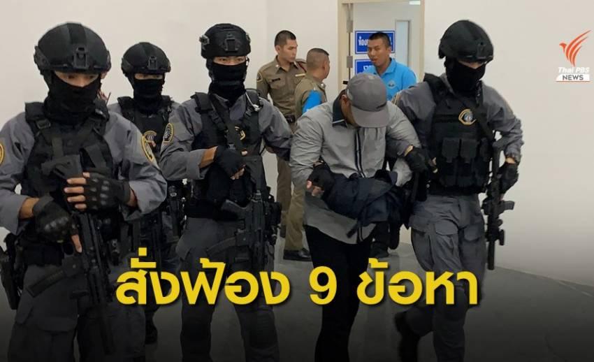 อัยการสั่งฟ้อง 9 ข้อหา คดีฆ่าชิงทองลพบุรี