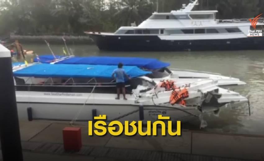 ด่วน! เรือสปีดโบ๊ทชนกันที่ภูเก็ต เสียชีวิต 2 บาดเจ็บกว่า 20