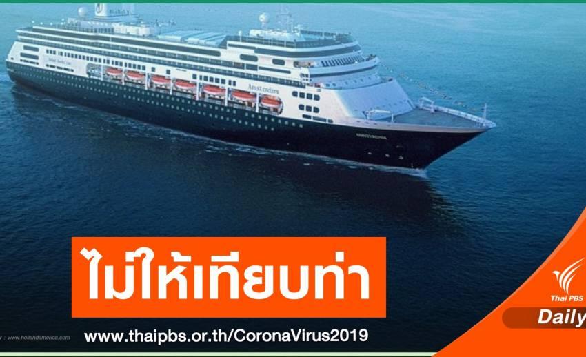 """""""อนุทิน"""" สั่งการ ไม่ให้เรือสำราญ """"เวสเตอร์ดัม"""" เทียบท่าไทย"""