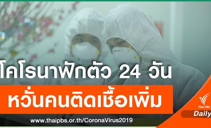 """นักวิทย์จีนพบข้อมูลใหม่ """"ไวรัสโคโรนา"""" อาจฟักตัวนาน 24 วัน"""