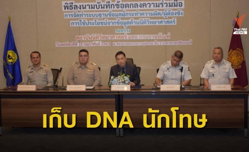 """""""สถาบันนิติฯ - ราชทัณฑ์"""" เก็บข้อมูล DNA นักโทษ  ป้องกันทำผิดซ้ำ"""