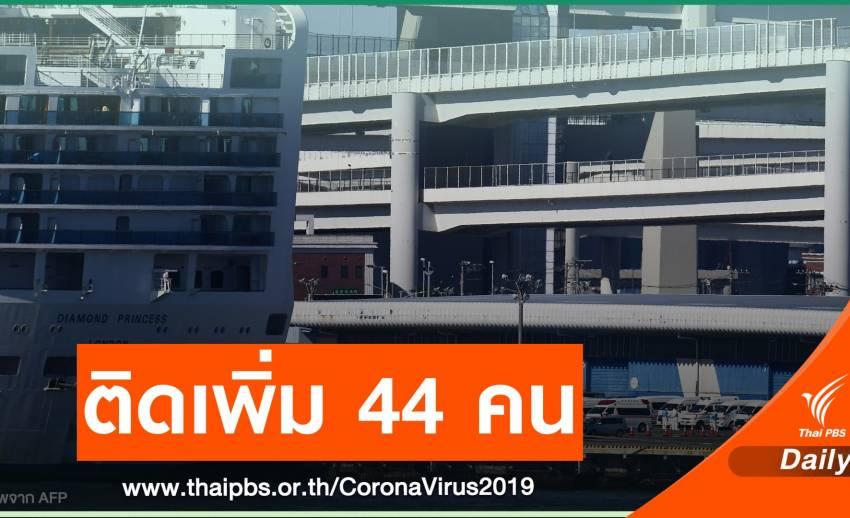 ญี่ปุ่น พบผู้ติดเชื้อ COVID-19 บนเรือสำราญเพิ่ม 44 คน