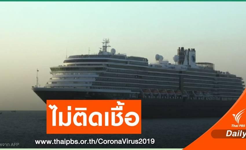 """""""กัมพูชา"""" ยืนยันผู้โดยสารเรือสำราญไม่ติดเชื้อ COVID-19"""
