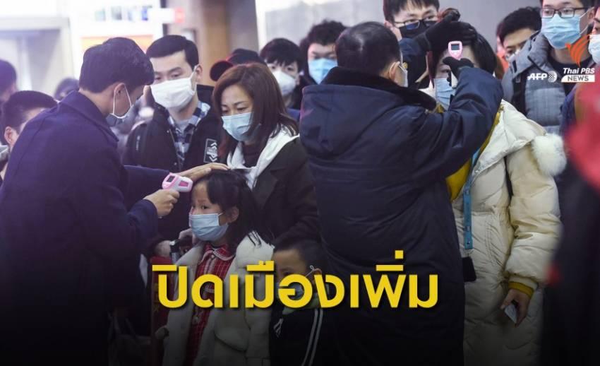 จีนสั่งปิดเพิ่ม 2 เมือง คุมแพร่ระบาดไวรัสโคโรนา