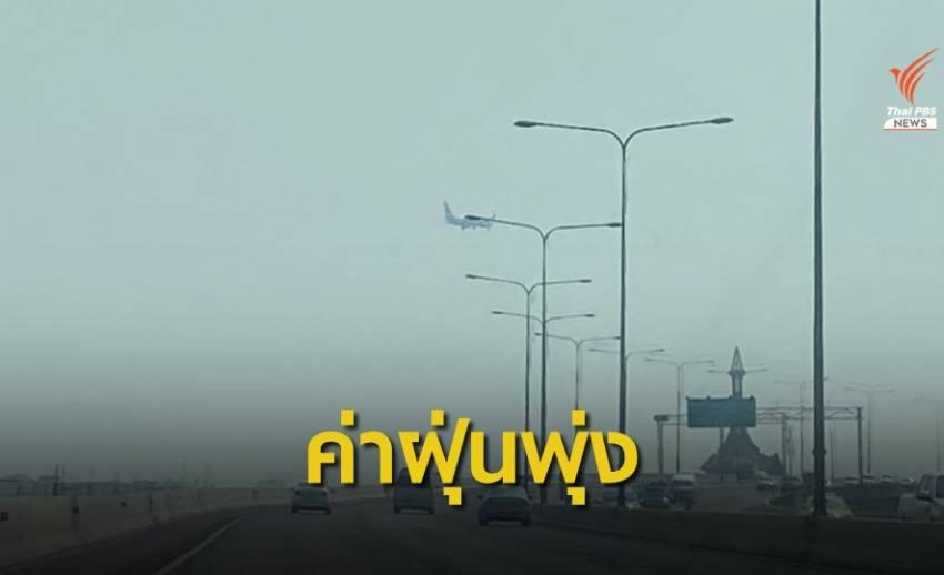 คพ.ชี้ค่าฝุ่น PM2.5 พุ่ง เหตุจราจรติดหนัก