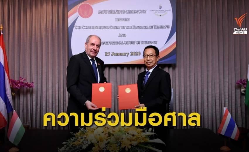 MOU ความร่วมมือศาลรัฐธรรมนูญไทย-ฮังการี