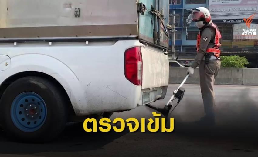 ตรวจจับรถควันดำถนนพระราม 2 แก้ปัญหาฝุ่น