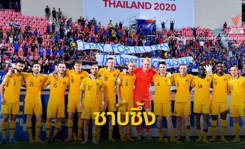 """ประธาน FFA ขอบคุณ """"แฟนบอลไทย"""" ส่งใจช่วยไฟป่าออสเตรเลีย"""