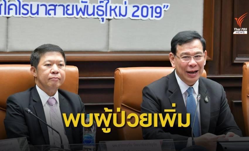 """สธ.พบชาวจีนป่วย """"ไวรัสโคโรนา"""" สายพันธ์ุใหม่ คนที่ 2 ในไทย"""