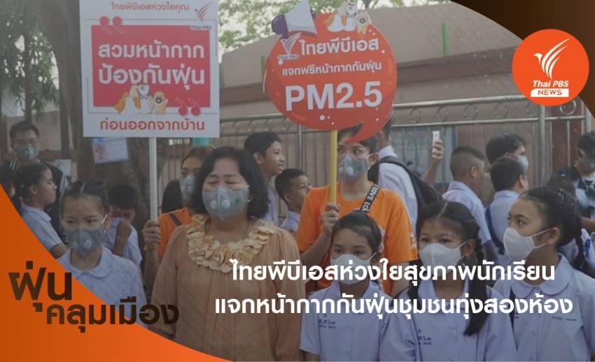 """""""ไทยพีบีเอส"""" แจกหน้ากากกันฝุ่น PM 2.5 ให้นักเรียนทุ่งสองห้อง"""
