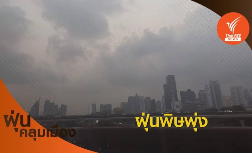 เช้านี้ ฝุ่น PM2.5 เกินมาตรฐานหลายพื้นที่ หนักสุดริมถนนสามเสน