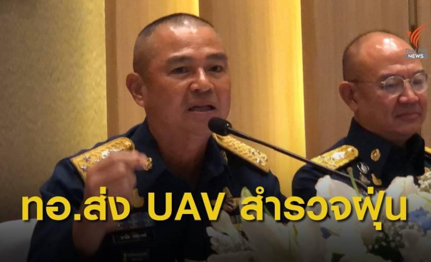 ทอ.ส่ง UAV สำรวจสภาพอากาศเหนือโรงงานอุตสาหกรรมแก้ปัญหา PM 2.5