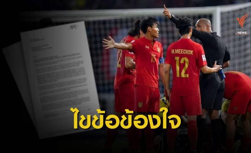 เอเอฟซีชี้แจงข้อสงสัยเรื่องคำตัดสินเกมไทยพ่ายซาอุฯ