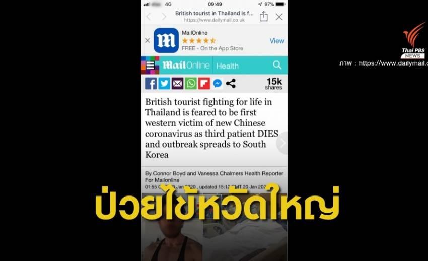 """ผลแลปชี้ """"นทท.อังกฤษ"""" ป่วยในไทยไม่ได้ติดเชื้อไวรัสโคโรนา"""