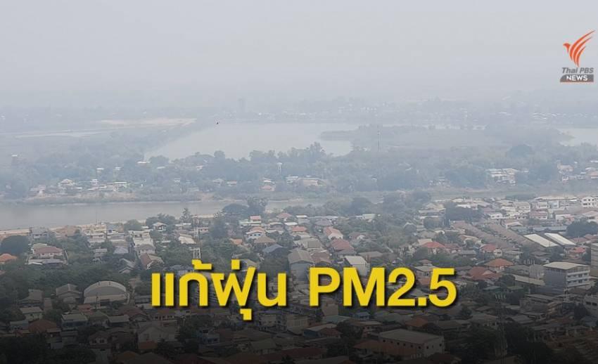 """""""นครสวรรค์"""" ค่าฝุ่น PM2.5 พีคสุดรอบ 10 วัน ผู้ว่าฯ ถกด่วนพรุ่งนี้"""