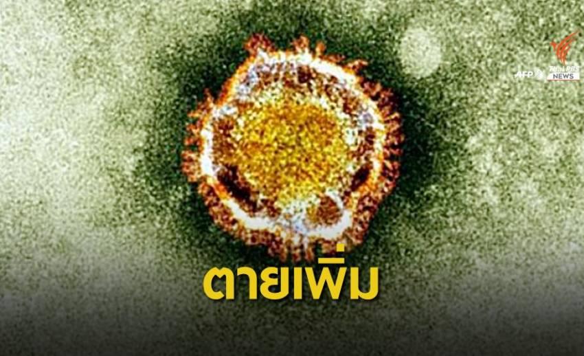 ไวรัสโคโรนาคร่าชีวิตชาวจีนแล้ว 3 คน ผู้ติดเชื้อพุ่ง 200 คน