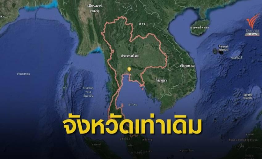 มท.ยืนยันประเทศไทยมีแค่ 76 จังหวัด
