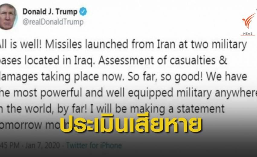 """""""ทรัมป์"""" ชี้กำลังประเมินความเสียหายหลังอิหร่านโจมตี"""
