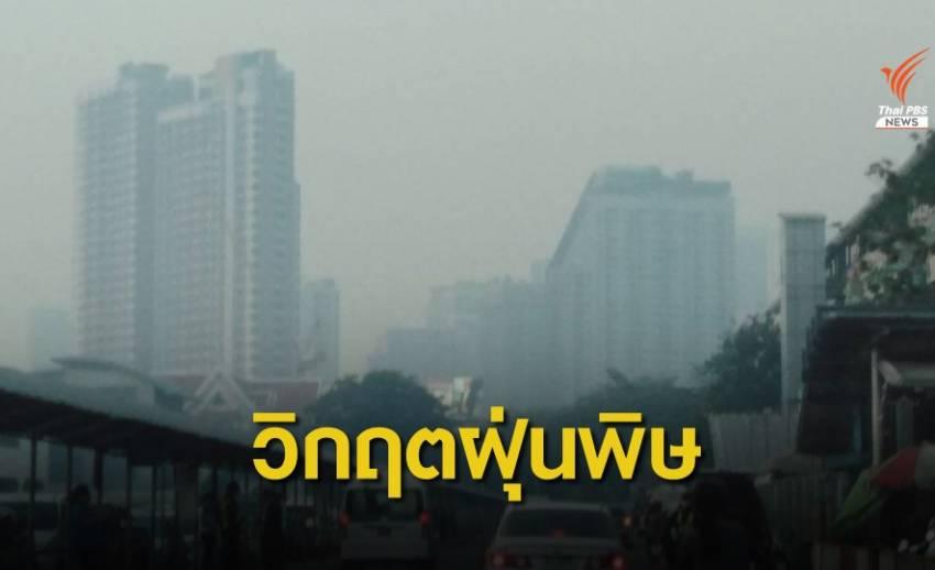 """วิกฤตฝุ่นพิษ กระทบ 41 พื้นที่ """"กทม.-ปริมณฑล"""""""