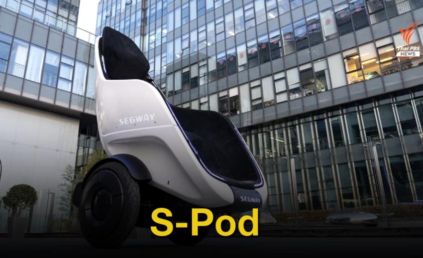 S-Pod ยานพาหนะทรงตัวอัตโนมัติพลังงานไฟฟ้า