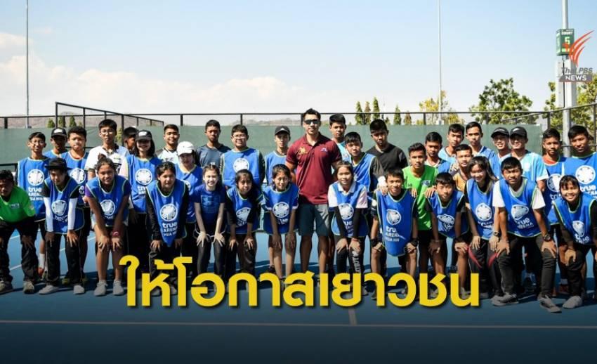 """""""ภราดร """" ติวเข้ม บอลบอย-บอลเกิร์ล  ลุยเทนนิสไทยแลนด์ โอเพ่น 2020"""