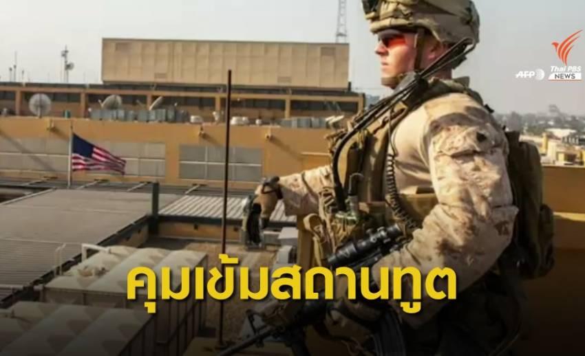 สหรัฐฯ ยกระดับรักษาความปลอดภัยสถานทูตในอิรัก