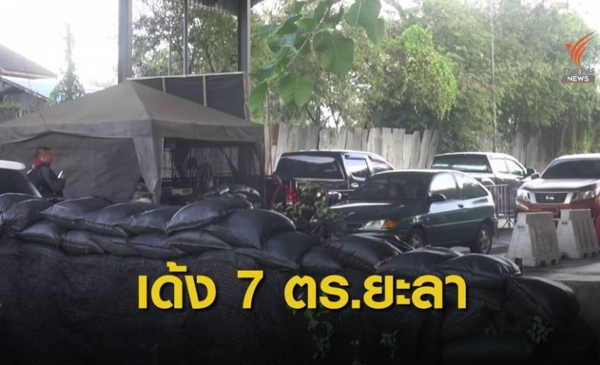 ผู้การฯ ยะลาไล่ออก 7 ตำรวจ ปมเรียกเงินพ่อค้ายาบ้า