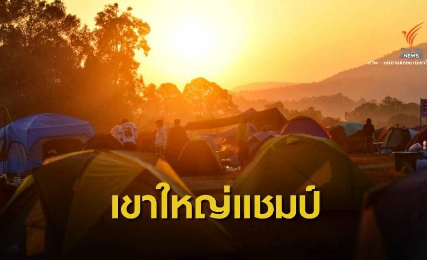 ทุบสถิติปีใหม่! คนแห่เที่ยวอุทยานทั่วไทยทะลุ 1.26 ล้านคน