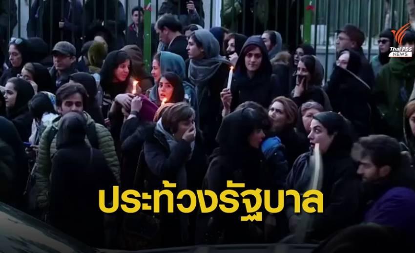 นักศึกษาอิหร่าน ประท้วงรัฐบาล ปกปิดสาเหตุเครื่องบินตกนาน 3 วัน