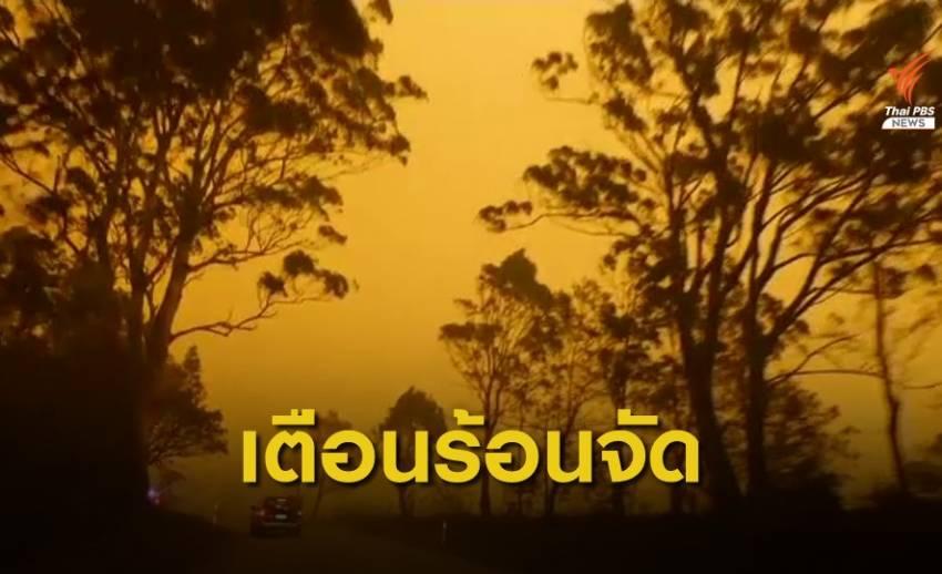 ออสเตรเลียเตือนอากาศร้อนจัด ยอดเสียชีวิตไฟป่าเพิ่มเป็น 28 คน