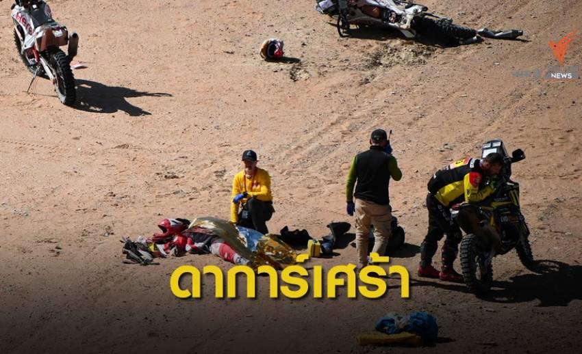นักแข่งโปรตุเกสเสียชีวิตในศึกแรลลี่ ดาการ์ ที่ซาอุฯ