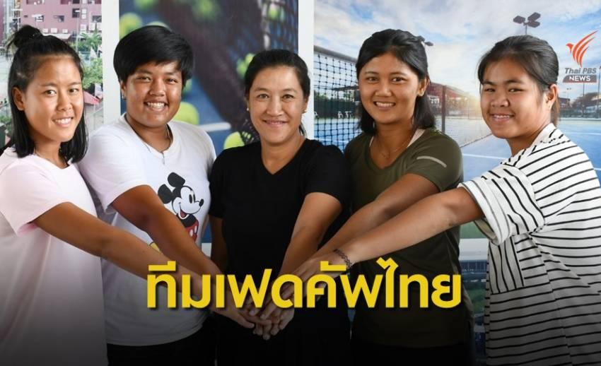 """""""แทมมี่""""นำทัพ เทนนิสไทย สู้ศึก เฟด คัพ ที่นิวซีแลนด์"""