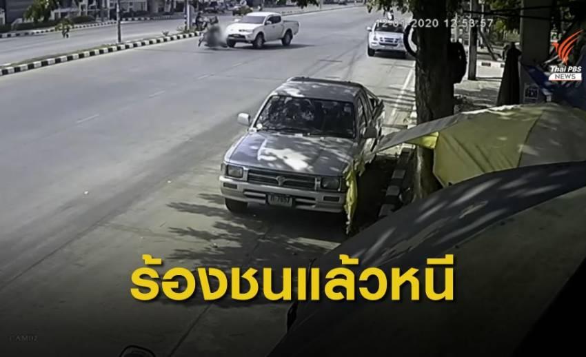 รถกระบะยูเทิร์นชนหนุ่มแกร็บไบค์กลางเมืองขอนแก่นบาดเจ็บ