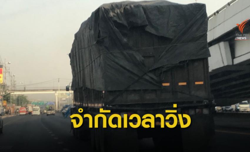 ชงครม.เคาะ 4 มาตรการสู้ฝุ่น PM 2.5 บังคับรถบรรทุกห้ามวิ่งวันคี่