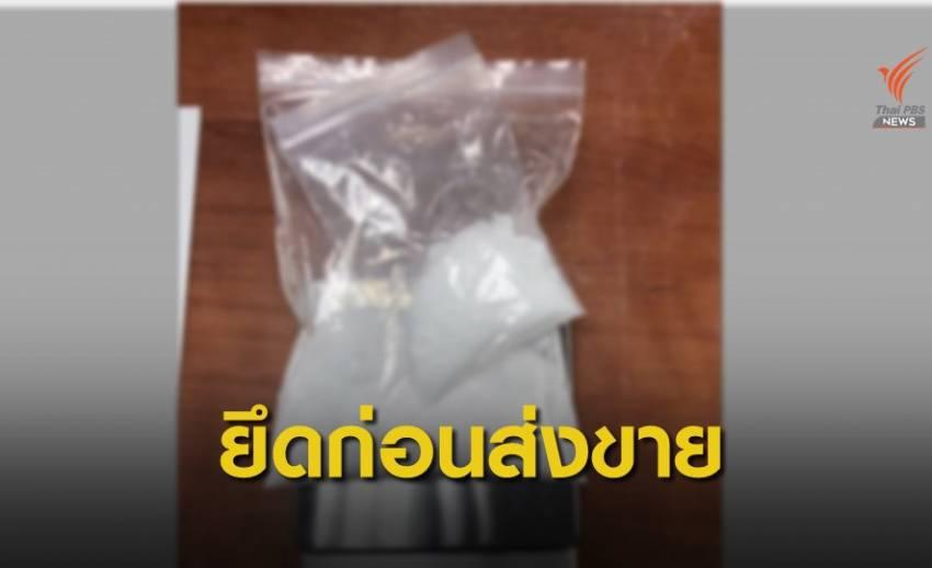 ยึดยาเสพติดลักลอบผ่านไปรษณีย์เกือบ 2,000 ชิ้น