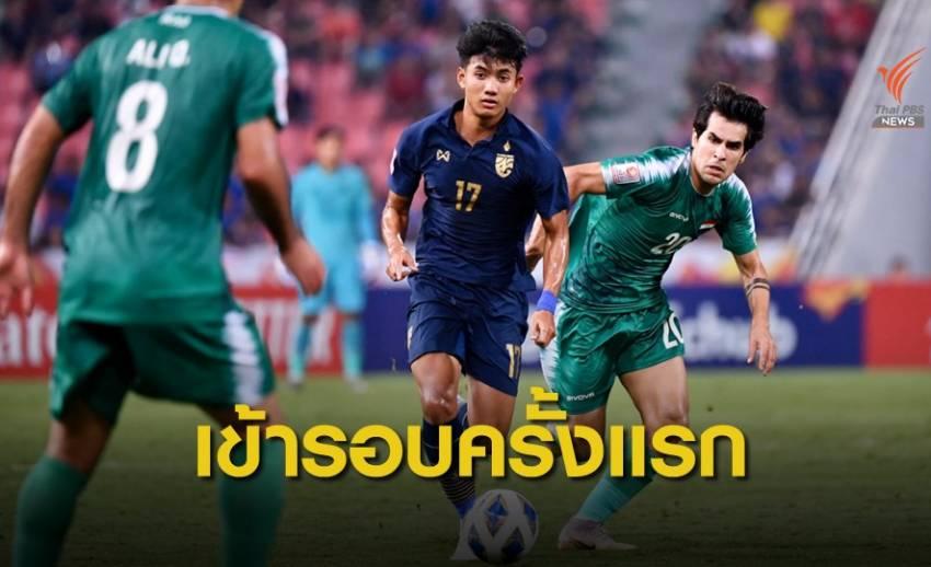 ไทยเข้ารอบ 8 ทีมสุดท้ายบอลยู-23ชิงแชมป์เอเชีย