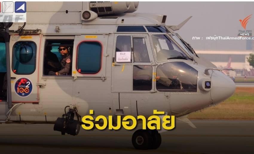 """ฝูงบินลพบุรีร่วมอาลัย """"น้องไทตัล"""" จากเหตุการณ์ชิงทรัพย์ร้านทอง"""