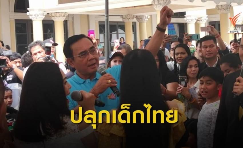 """""""พล.อ.ประยุทธ์"""" นายกฯ ปลุกเด็กไทยสร้างพลังสามัคคี"""