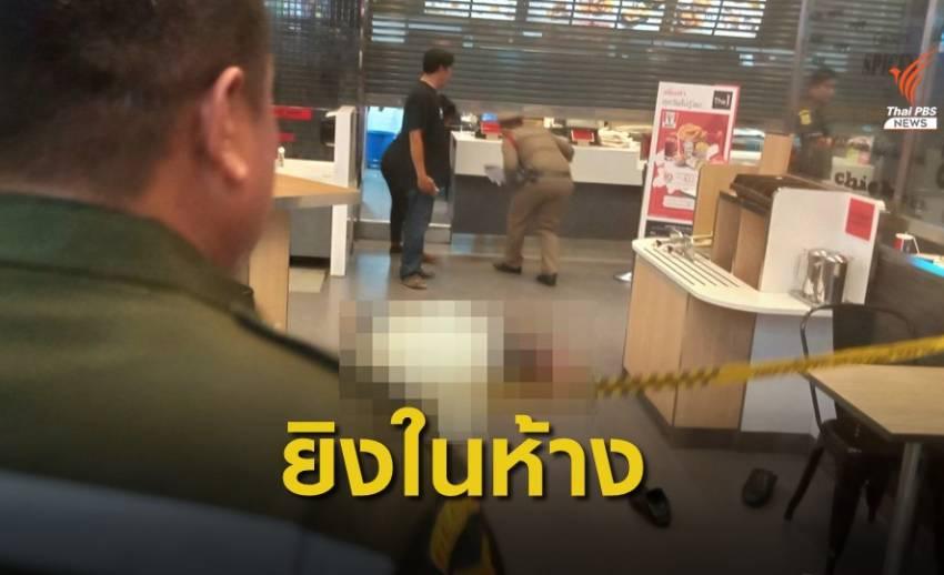 บุกเดี่ยวชิงทอง กลางห้างดังลพบุรี เสียชีวิต 3 บาดเจ็บ 4 คน