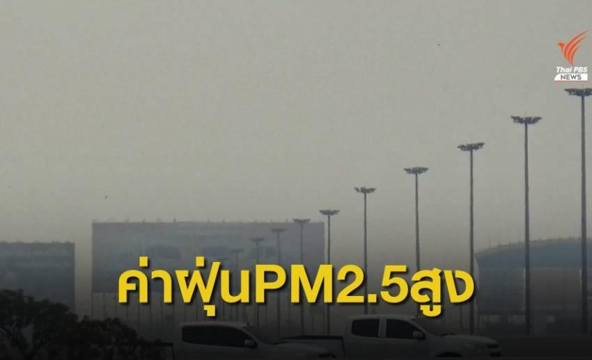 สมุทรสาครค่าฝุ่น PM2.5 ยังขยับขึ้นสูง