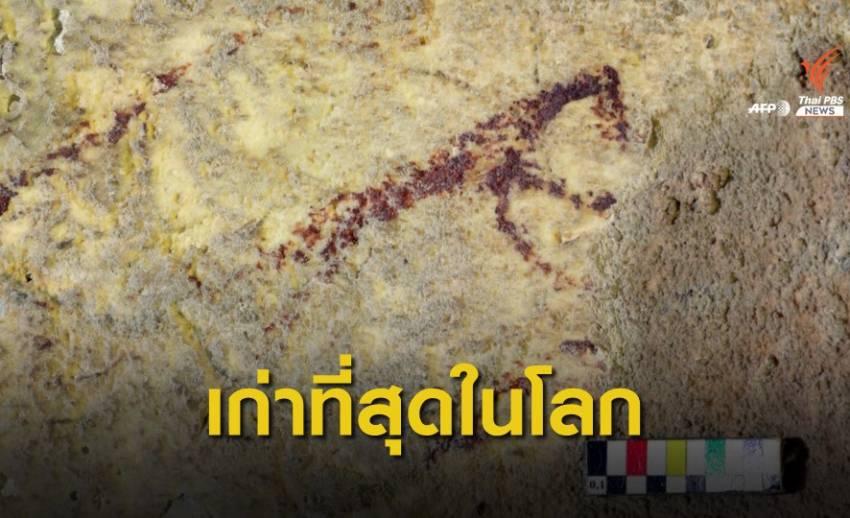 ภาพวาดผนังถ้ำอายุ 44,000 ปีในอินโดนีเซีย