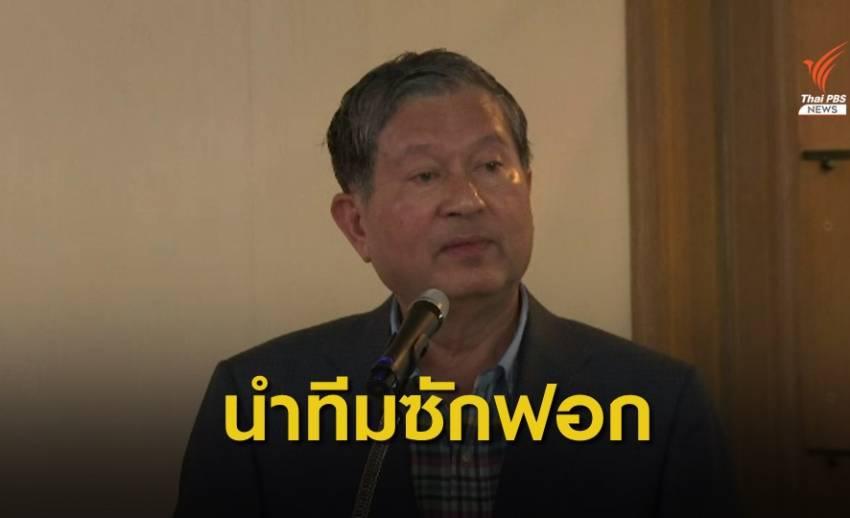 """เพื่อไทยตั้ง  """"เฉลิม"""" นำทีมเพื่อไทยอภิปรายไม่ไว้วางใจรัฐบาล"""