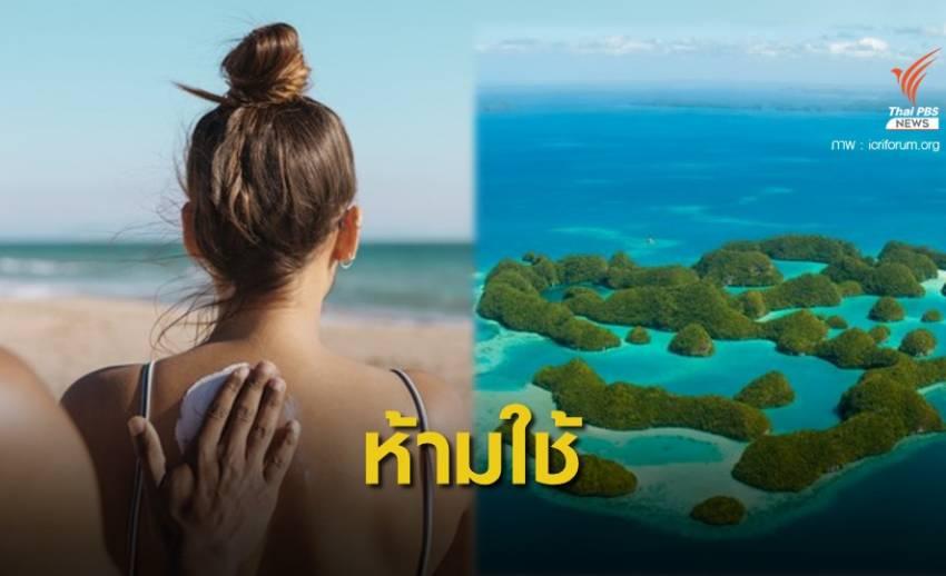 """""""ปาเลา"""" ประเทศแรกแบน """"ครีมกันแดด"""" เป็นพิษต่อแนวปะการัง"""