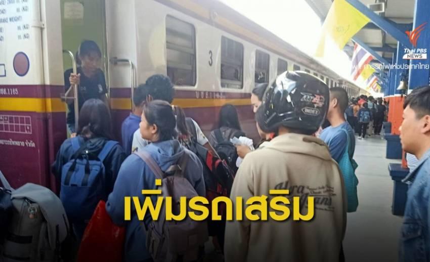 การรถไฟฯ เพิ่มรถเสริม 4 ขบวน รองรับผู้โดยสารกลับกรุง
