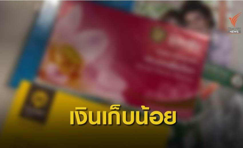 จริง! คนไทย 12.2 ล้านคนมีเงินติดบัญชีไม่เกิน 500 บาท