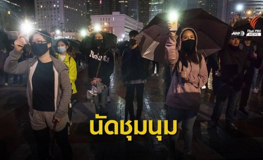 เตือนคนไทยระวัง-เลี่ยงพื้นที่ม็อบฮ่องกงนัดชุมนุม